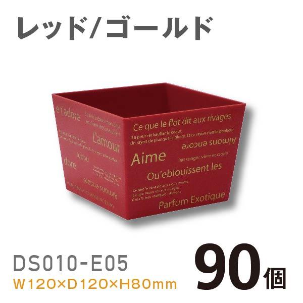 プラスチック花器DS010-E05 レッド ゴールド 舗 公式通販 90個