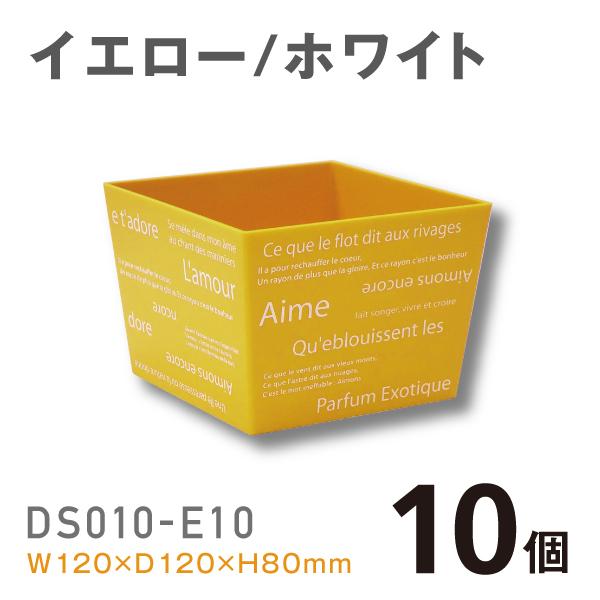 プラスチック花器DS010-E10 イエロー 現金特価 返品送料無料 ホワイト 10個
