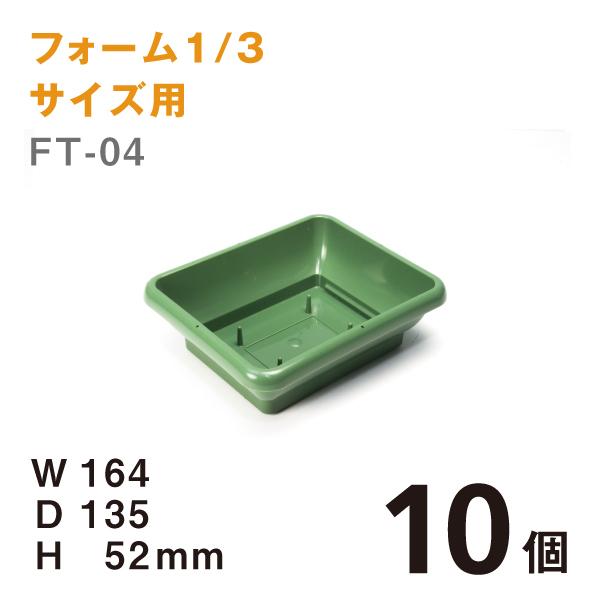 フローラルトレー FT-04 高級品 10個 感謝価格 3サイズ用 フォーム1 W164×D135×H52mm
