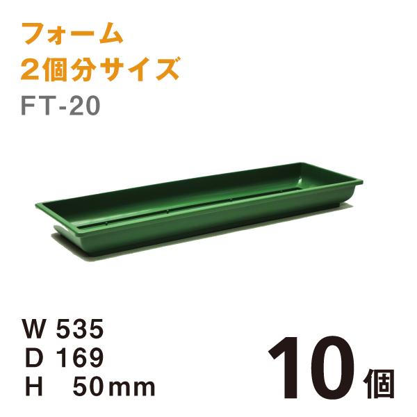 フローラルトレー FT-20 特価キャンペーン 10個 NEW フォーム2個分サイズ W535×D169×H50mm