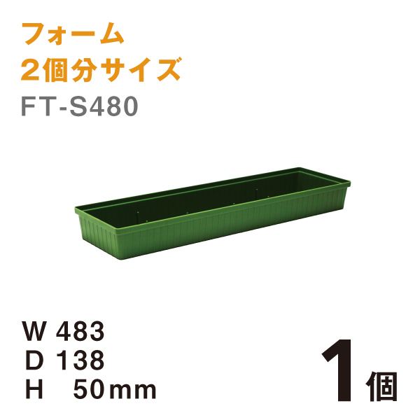 秀逸 フローラルトレー FT-S480 1個 フォーム2個分サイズ W483×D138×H50mm 保障