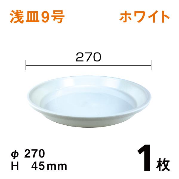 浅皿9号 ホワイト 1枚 直径27×高さ4.5cm 直営限定アウトレット 気質アップ