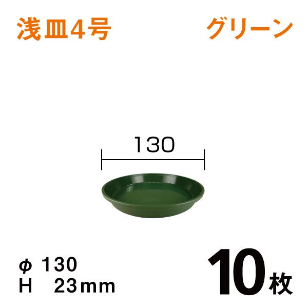 商品 ついに入荷 浅皿4号 グリーン 10枚 直径13×高さ2.3cm