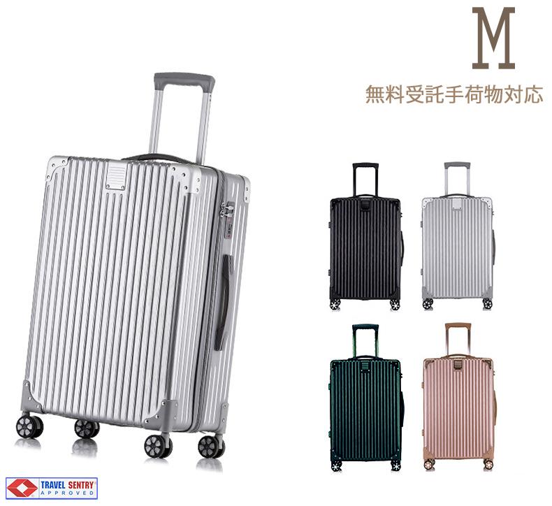 スーツケース中型・Mサイズ Z108・超軽量・TSAロック搭載・ 旅行かばん・キャリーバッグ・最新デザイン アウトレット【ラッキーシール対応】