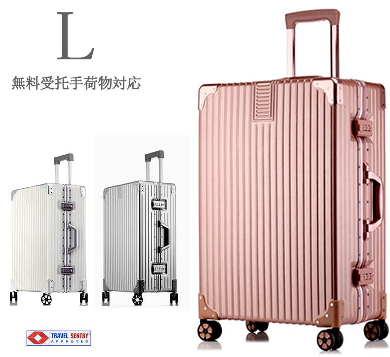 スーツケース大型・Lサイズ A053・超軽量・TSAロック搭載・ 旅行かばん・キャリーバッグ・最新デザイン アルミフレームタイプ 一年保証