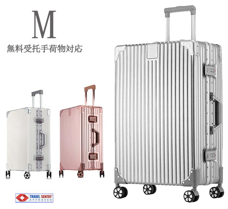 スーツケース中型・Mサイズ A053・超軽量・TSAロック搭載・ 旅行かばん・キャリーバッグ・最新デザイン アルミフレームタイプ 一年保証