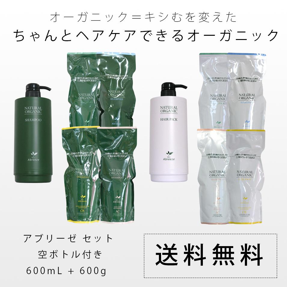 アブリーゼ ナチュラルオーガニック シャンプー & ヘアパック セット 空ボトル付き / 600mL + 600g 【送料無料】
