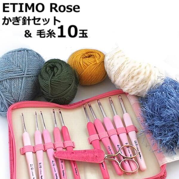 ETIMO Rose (エティモ ロゼ) かぎ針セット と毛糸10玉の福袋 TER-001 チューリップ