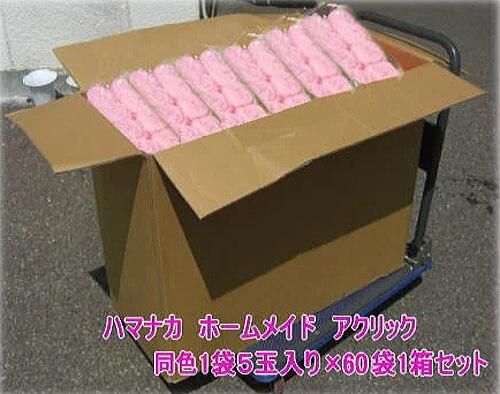 アクリル毛糸 極太 ホームメイド アクリックLL 300玉セット (同色5玉1袋×60袋1箱) hama ハマナカ 手芸の山久