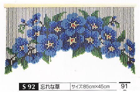 スキルスクリーン S36 元廣 チューリップ 手芸の山久
