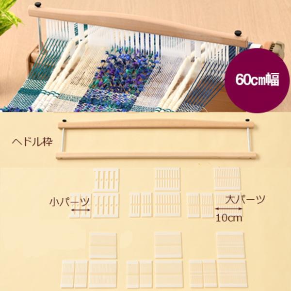 織り機 ハマナカ オリヴィエ 並べかえできるヘドル 60cm幅 白木 H603-600 織美絵 手織り機 hama手芸の山久