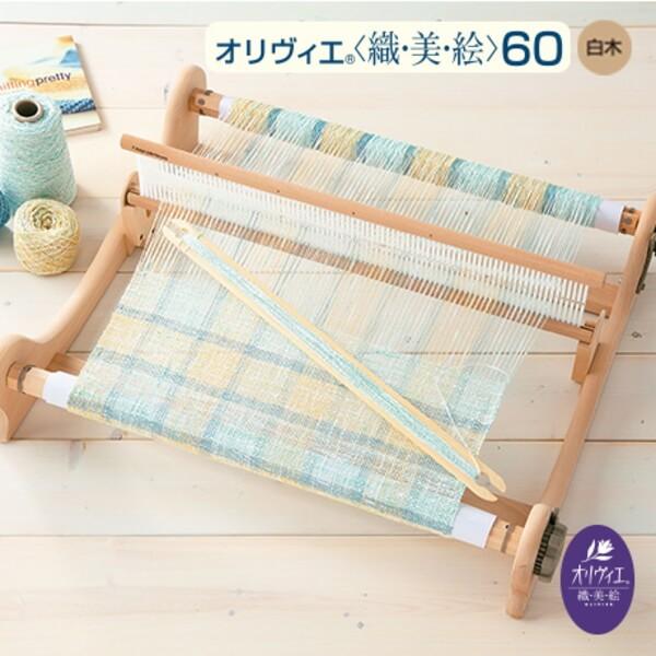 ハマナカ オリヴィエ 織美絵 60白木 H602-001 木製手織り機 織り機セット 最大織り幅60cm 家庭用 手織り機 hama 手芸の山久