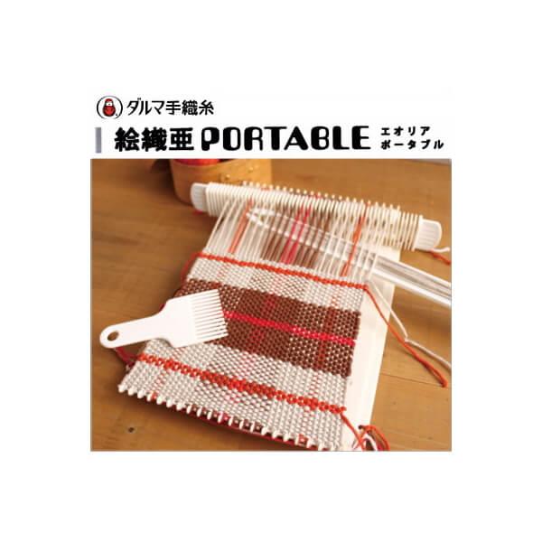 ダルマ 絵織亜PORTABLE 初心者用超かんたん織機 エオリアポータブル ふるさと割 手織り機 織機 織り機 至高 ykt 手芸の山久