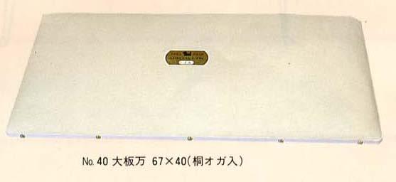 大板万(万十)adm-40 日本製 アイロン用品 仕上げ用品 アダム 手芸の山久