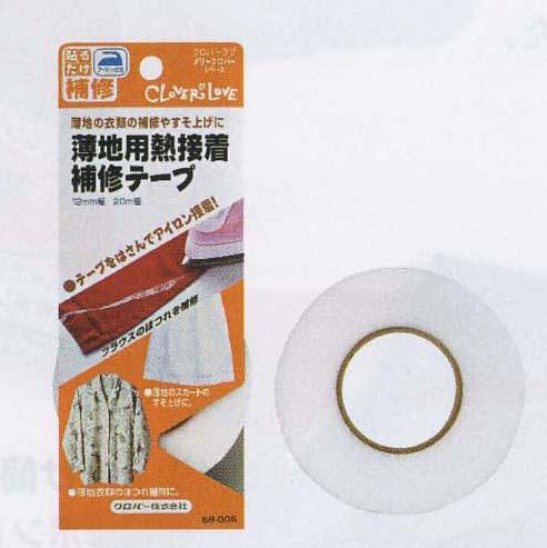 クロバー 薄地用熱接着補修テープ 68-006 接着テープ アイロン接着 clv ネコポス可 手芸の山久