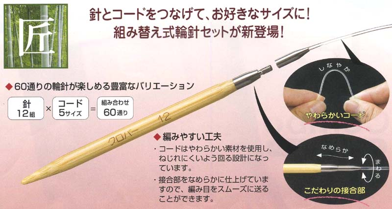 "Clover ""Takumi Combo"" Interchangeable Circular Knitting Needle Set 45-150"