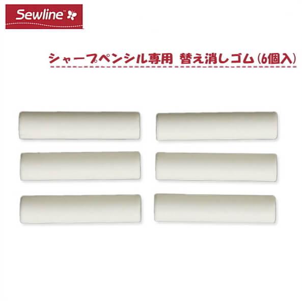 ソーライン シャープペンシル専用 替え消しゴム(6個入) 050019 金亀 手芸の山久