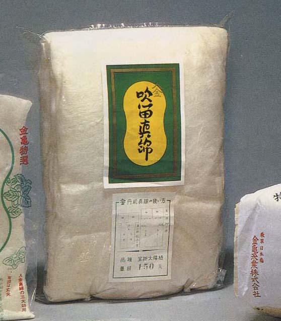 金亀 吹留(吹止め)まわた丹前用188g 昔ながらの金亀印真綿 はんてん どてら かいまき 布団綿 kkm 手芸の山久