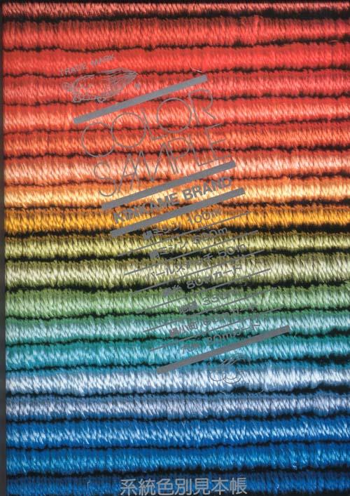 劳拉黄金龟马克丝绸的颜色样品书颜色样品缝制纱缝纫机纱 kkm 工艺品