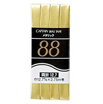 キャプテン cp22メタリック両折12.7三枚1箱単位 バイアステープ 手芸の山久 メタリック 12.7mm巾 ブランド品 両折 CP22 ラッピング無料 同色3枚単位