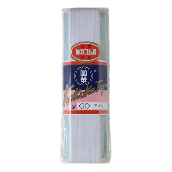 国華 平ゴム強力タイプ白6コール30m 日本製 khg30 ネコポス可 手芸の山久 6コール 強力タイプ 30m 爆売り 平ゴム メーカー再生品 白