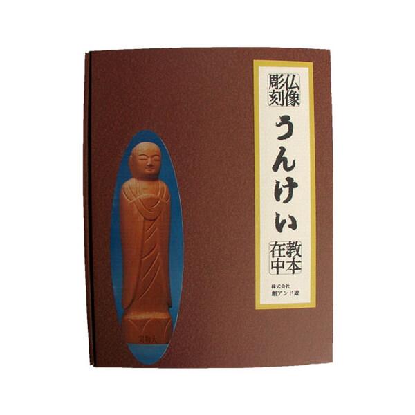 仏像彫刻 うんけい 3点セット 手彫り メーカー直送 代引不可 日時指定不可 創&遊 手芸の山久