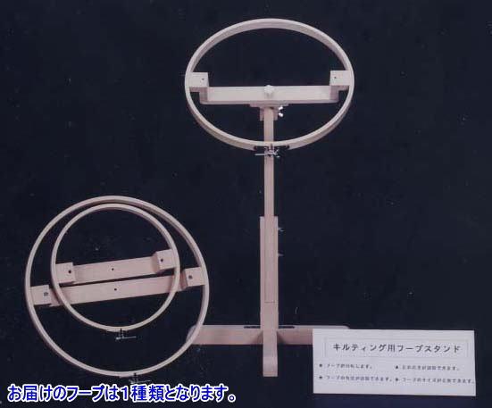 キルティング用フープスタンドセット45cm パッチワーク用具 taiyo 手芸の山久