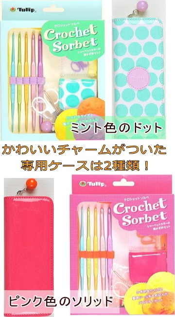 Tulip crochet hook set CROCHET SORBET (with case crochet sets)