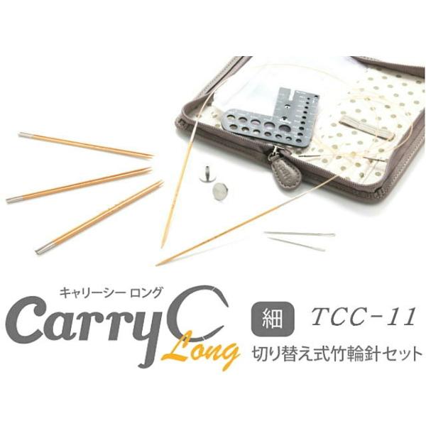 チューリップ 切り替え式竹輪針セット CarryC Long 細 キャリーシーロング TCC-11 取寄せ商品 terai 手芸の山久