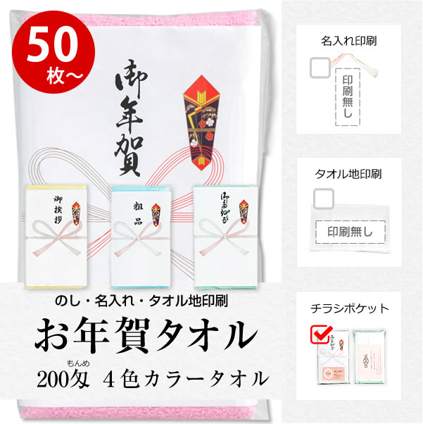 new year towel china producing then with name put the towel card and leaflet pocket with