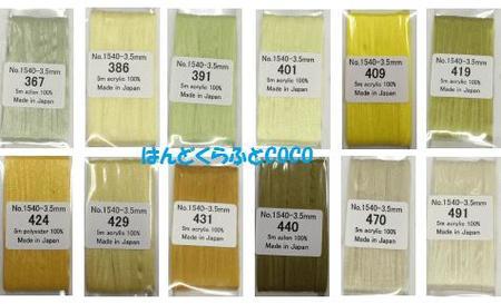 【MOKUBA】木馬 刺繍リボン(エンブロイダリーリボン) 3.5mm巾×5m 黄系 12色/全100色 No.MER1540-35d