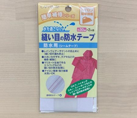 CP184 縫い目の防水補修テープ シームテープ CAPTAIN88 30mm巾×2m キャプテン 通常便なら送料無料 日本最大級の品揃え