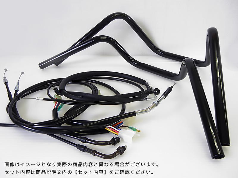 GSX250E 刀 (ザリ、ゴキ/GJ51) ハンドルセット バーハンドルセット アップハンドルセット ハンドル交換 GSX250E 刀 (ザリ、ゴキ/GJ51) 対応 ハンドルセットセミしぼりアップハンドル [ブラックハンドル] ブラックセットワイヤー [ブラック] × ブレーキ [ブラック]バーハンドルセット ハンドルキット