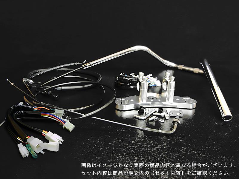 NS-1 (91-99年) 対応 ハンドルセット トップブリッジ付きミニ鬼ハンドル [メッキハンドル] ブラックセットワイヤー [ブラック] × ブレーキ [ブラック]バーハンドルセット ハンドルキット