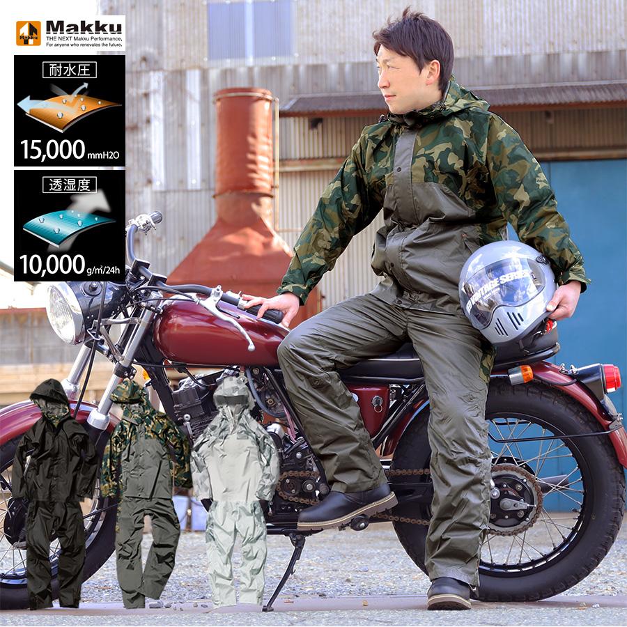 防水 透湿 格安 レインスーツ 上下セット Makku マック バイク 自転車 アウトドア 登山 サバゲー 釣り 通勤 通学 レインウェア レインコート メンズ 24h 即納送料無料! 迷彩 クロスオーバーレインスーツ 蒸れない 耐水圧15000mmH2O 透湿10000g 兼用 レディース 3カラー M2 アーミー 5サイズ おしゃれ