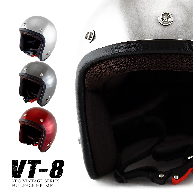 スモールジェットヘルメット ベアメタル メタル調 ネオビンテージ レトロ ビンテージ バイク アメリカン シングル ハーレー メンズ レディース スモールジェットヘルメット ベアメタル メタル調 NEO VINTAGE SERIES VT-8 [3カラー/3サイズ]メンズ レディース 兼用品 SG規格 全排気量対応 バイク用