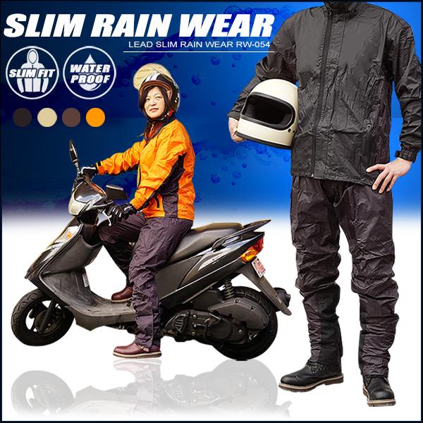 リード工業 RW-054 レインスーツ 男女兼用 全4色/4サイズ レインコート 雨具 防水 レインウェア 雨合羽 上下防水 バイク 自転車 登山 アウトドア スリム スタイリッシュ メンズ レディース 男性用 女性用