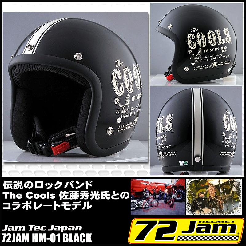 【送料無料】 ジャムテックジャパン 72JAM Cools(クールズ) HUNGRY MAN(ハングリーマン) HM-01 BK スモールジェットヘルメット 【ヘルメット】【スモールジェット】【72JAM】【メンズ】【レディース】【バイク】【ハーレー】【アメリカン】【シングル】