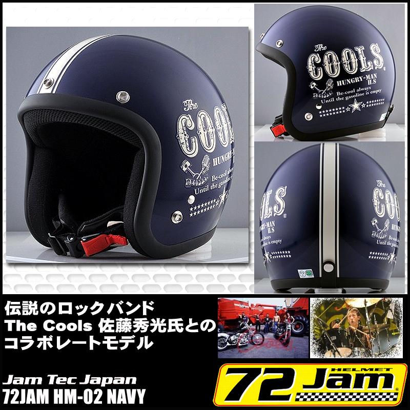 【送料無料】 ジャムテックジャパン 72JAM Cools(クールズ) HUNGRY MAN(ハングリーマン) HM-02 NV スモールジェットヘルメット 【ヘルメット】【スモールジェット】【72JAM】【メンズ】【レディース】【バイク】【ハーレー】【アメリカン】【シングル】【旧車】