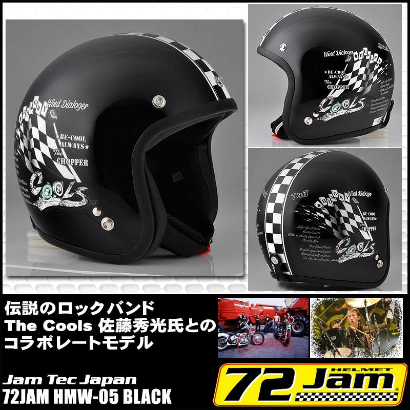 【送料無料】 ジャムテックジャパン 72JAM Cools(クールズ) WIND DIALOGER(ウィンドダイアロガー) HMW-05 BK スモールジェットヘルメット 【スモールジェット】【72JAM】【メンズ】【レディース】【大きいサイズ有り】【バイク】