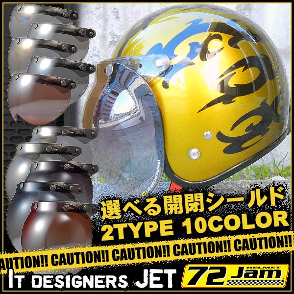 【送料無料】【開閉式フリップアップシールド付き】 ジャムテックジャパン 72JAM JCP-23 TRIBAL(トライバル) GD スモールジェットヘルメット 【メンズ】【レディース】【バイク】【ハーレー】【アメリカン】