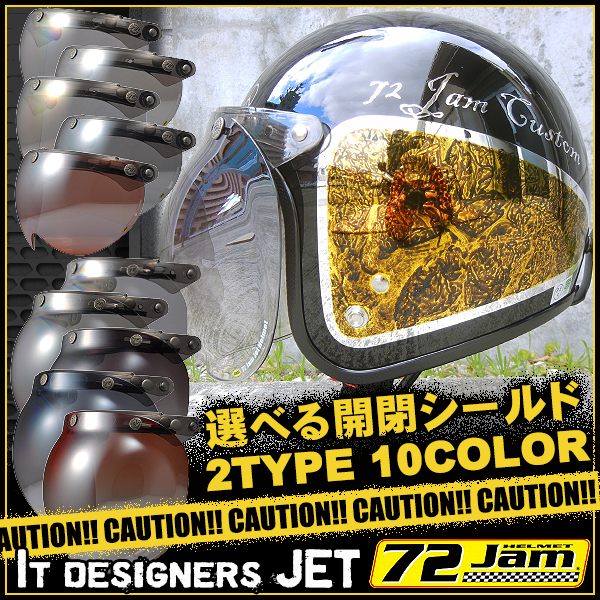 【送料無料】【開閉式フリップアップシールド付き】 ジャムテックジャパン 72JAM JCP-34 WEED(ウイード) YELLOW スモールジェットヘルメット 【メンズ】【レディース】【バイク】【ハーレー】【アメリカン】