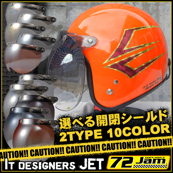 【送料無料】【開閉式フリップアップシールド付き】 ジャムテックジャパン 72JAM JCP-37 Spindle(スピンドル) SO スモールジェットヘルメット 【メンズ】【レディース】【バイク】【ハーレー】【アメリカン】