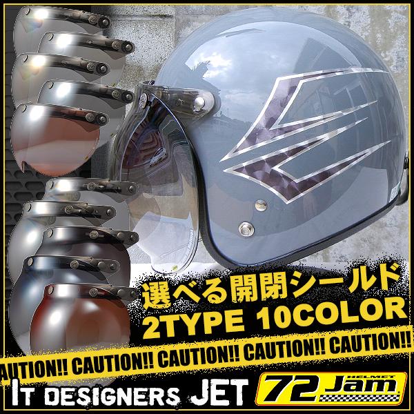 【送料無料】【開閉式フリップアップシールド付き】 ジャムテックジャパン 72JAM JCP-38 Spindle(スピンドル) IG スモールジェットヘルメット 【メンズ】【レディース】【バイク】【ハーレー】【アメリカン】