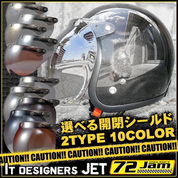 【送料無料】【開閉式フリップアップシールド付き】 ジャムテックジャパン 72JAM JG-23 GHOST FLAME BLACK(ゴーストフレイム) スモールジェットヘルメット 【スモールジェット】【メンズ】【レディース】【バイク】【ハーレー】【アメリカン】【あす楽】