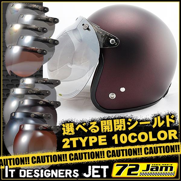 【送料無料】【開閉式フリップアップシールド付き】 ジャムテックジャパン 72JAM JP-07 TWILIGHT RED (トワイライト キャンディーレッド) スモールジェットヘルメット メンズ レディース バイク ハーレー アメリカン シングル あす楽