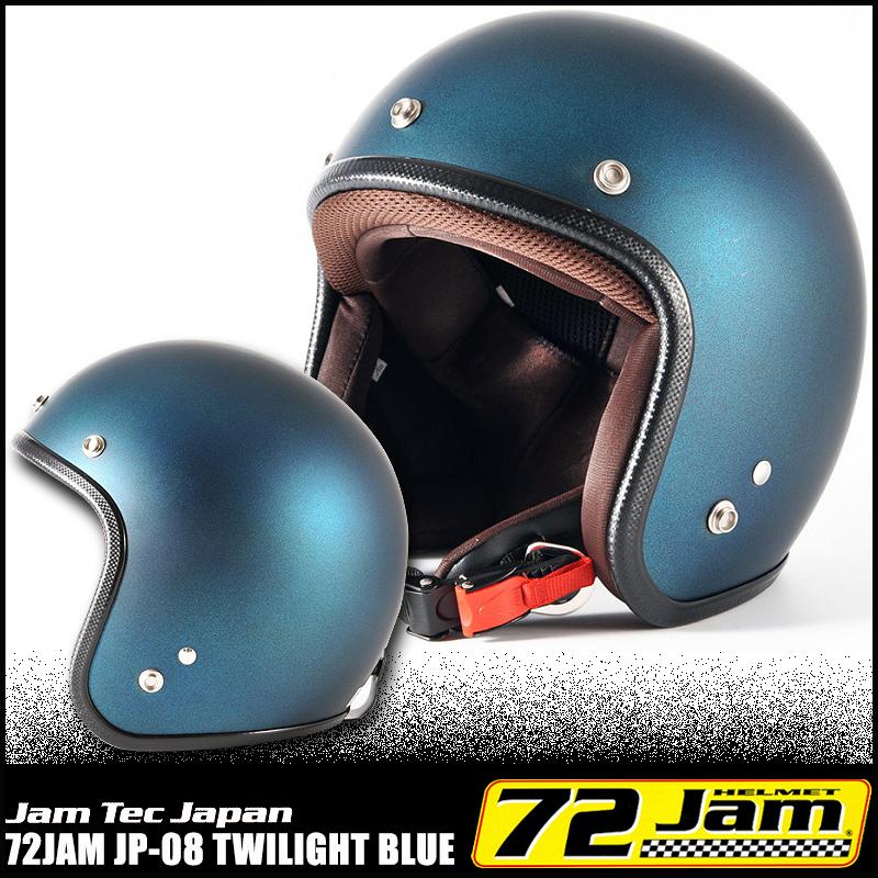 【送料無料】 ジャムテックジャパン 72JAM JP-08 TWILIGHT BLUE (トワイライト キャンディーブルー) スモールジェットヘルメット FREEサイズ(57-60cm) バイク/ヘルメット/ジェットヘルメット/スモールジェット/メンズ/レディース/ハーレー/アメリカン/シングル