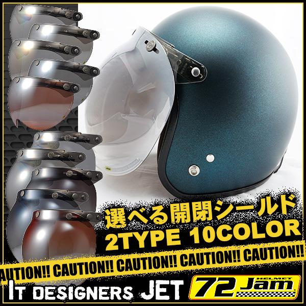 【送料無料】【開閉式フリップアップシールド付き】 ジャムテックジャパン 72JAM JP-08 TWILIGHT BLUE (トワイライト キャンディーブルー) スモールジェットヘルメット メンズ レディース バイク ハーレー アメリカン シングル あす楽