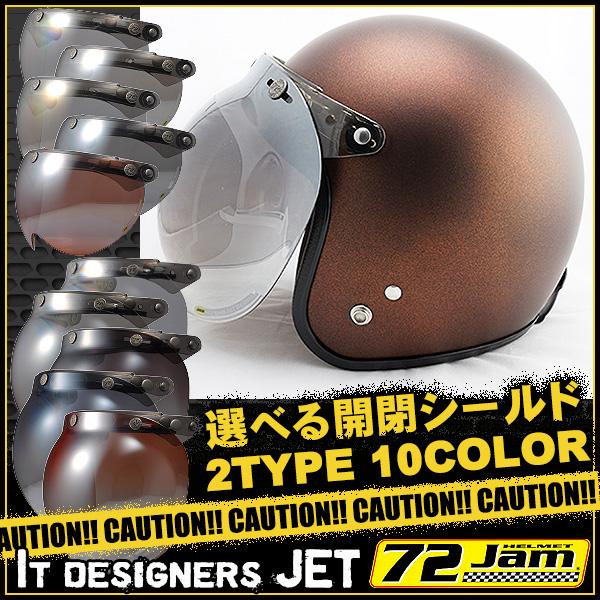 【送料無料】【開閉式フリップアップシールド付き】 ジャムテックジャパン 72JAM JP-09 TWILIGHT ORANGE (トワイライト キャンディーオレンジ) スモールジェットヘルメット メンズ レディース バイク ハーレー アメリカン シングル あす楽