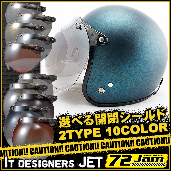 【送料無料】【開閉式フリップアップシールド付き】 ジャムテックジャパン 72JAM JP-11 TWILIGHT+ BLUE (トワイライト キャンディーブルー) スモールジェットヘルメット メンズ レディース バイク ハーレー アメリカン シングル あす楽